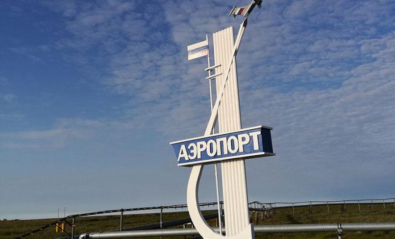 Аэропорт Ямбург